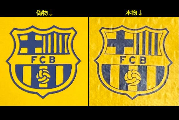 FCバルセロナのユニフォームナンバーのロゴマーク真贋比較