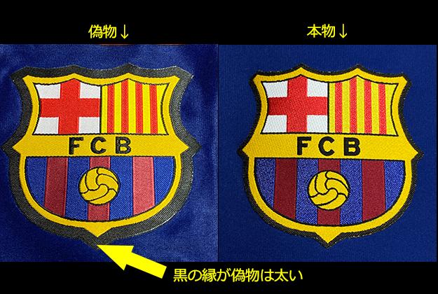 FCバルセロナロゴマーク真贋比較