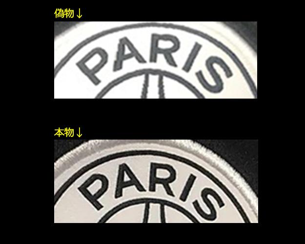 2018-19パリ・サンジェルマンチームロゴ真贋比較