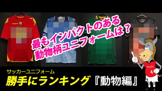 ユニフォーム勝手にランキング【動物編】