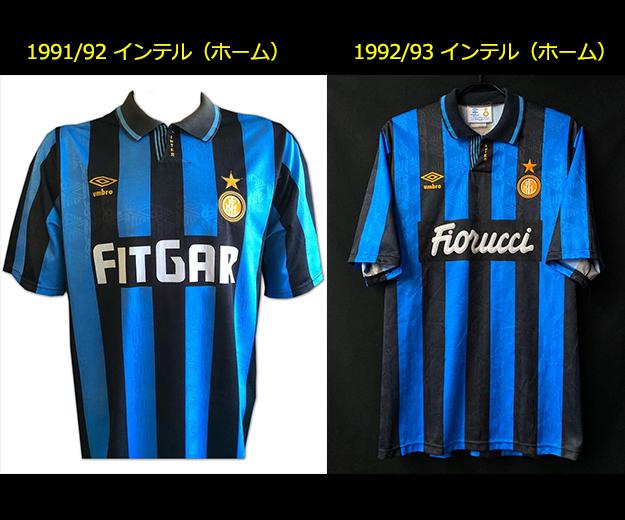 1991/92/93インテルのホームユニフォーム