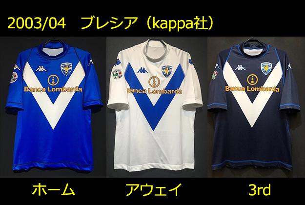 2003/04ブレシアのKappaユニフォーム