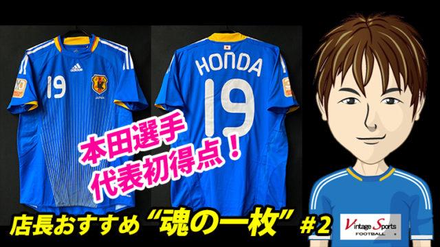 本田圭佑2009年キリンカップ30周年記念パッチ付日本代表ユニフォーム