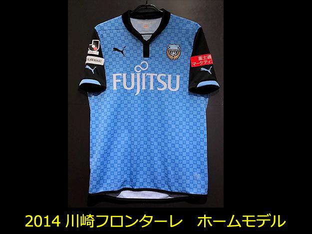 2014年の川崎フロンターレのホームユニフォーム