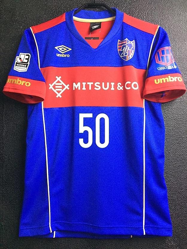 久保建英の2016年FC東京U-23ユニフォーム前面