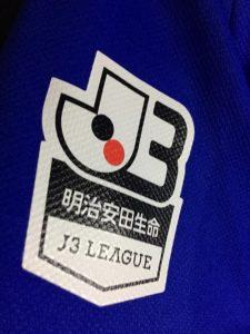久保建英の2016年FC東京U-23ユニフォームのJ3パッチ