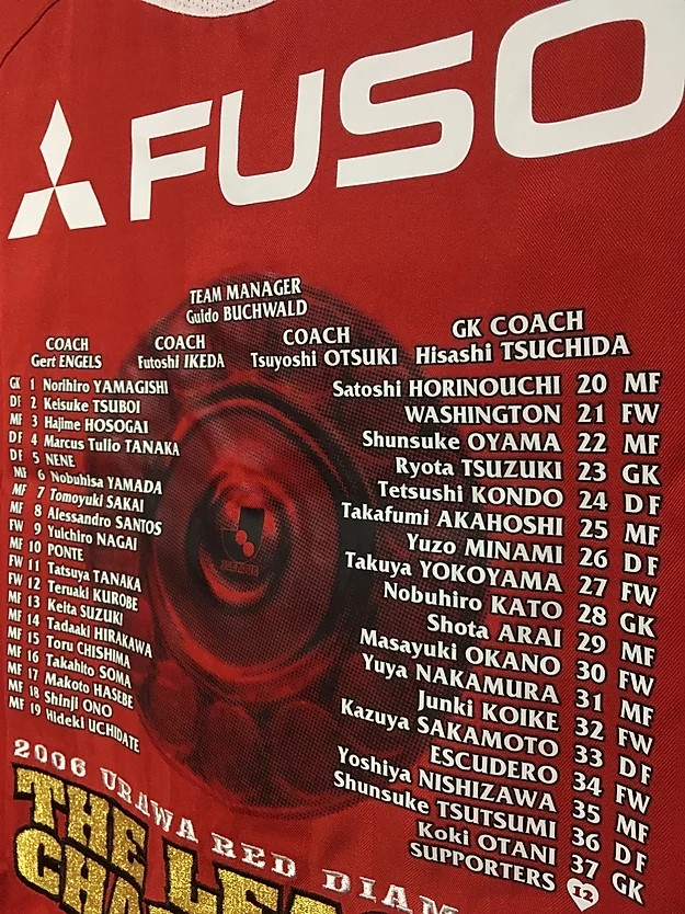 2006浦和レッズJリーグ優勝記念ユニフォームの背面