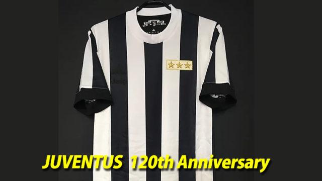 ユヴェントス創立120周年記念限定ユニフォーム