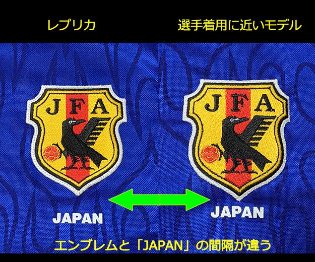 1998ワールドカップフランス大会の日本代表のユニフォームの違い