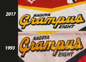 1993年と2017年名古屋グランパスクラブ創立25周年記念復刻ユニフォームの比較