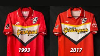 2017年名古屋グランパスクラブ創立25周年記念復刻ユニフォーム