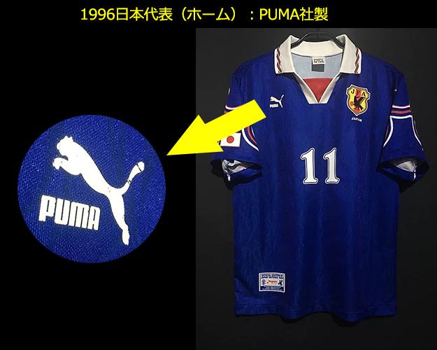 1996日本代表のユニフォーム