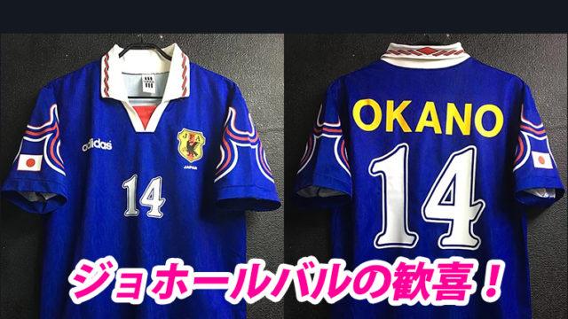 1997年日本代表の岡野雅行のユニフォーム