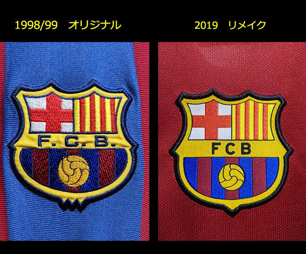 1998-99のFCバルセロナのホームユニフォームのエンブレム