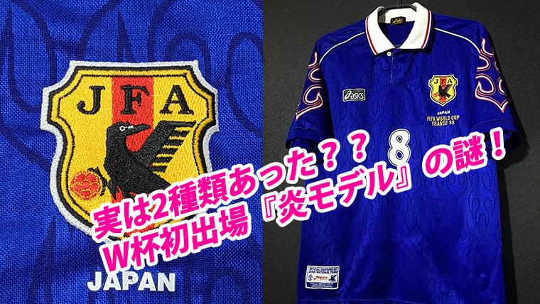 1998ワールドカップフランス大会の日本代表のユニフォーム