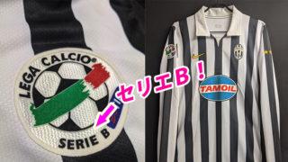 2006-07ユベントスのユニフォーム
