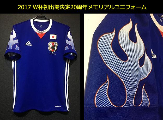 2017年の日本代表のユニフォーム