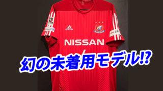 横浜F・マリノスの2017年カップ戦用アウェーユニフォーム