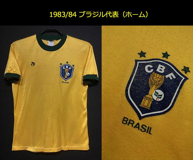 1983-84ブラジル代表ユニフォーム