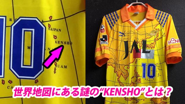 1992-96年の清水エスパルスのカップ戦用ユニフォーム