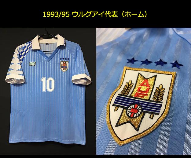1993-95ウルグアイ代表ユニフォーム