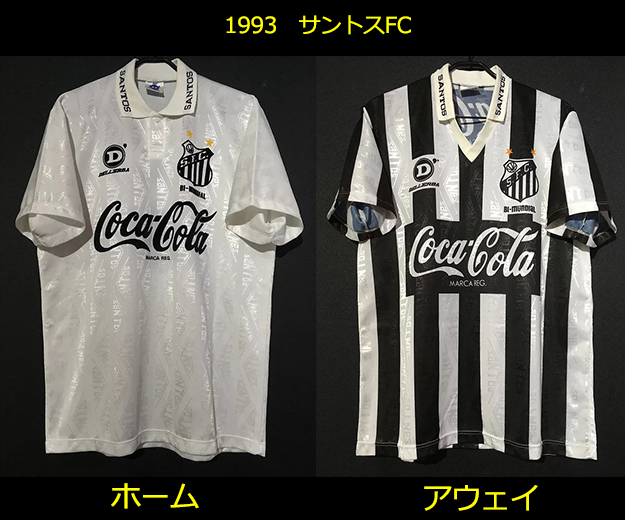 1993年サントスのユニフォーム