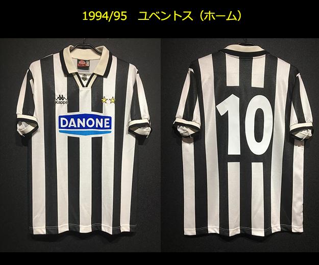 1994-95ロベルト・バッジョのユニフォーム