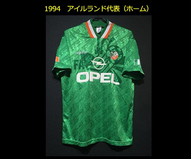 1994アイルランド代表ユニフォーム
