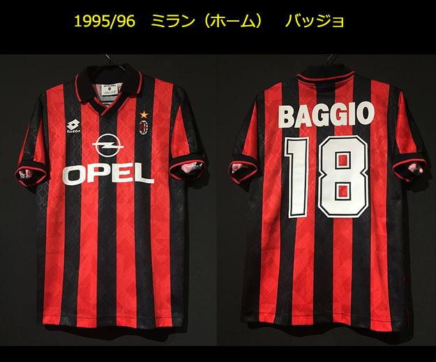 1995-96のロベルト・バッジョのミランのユニフォーム