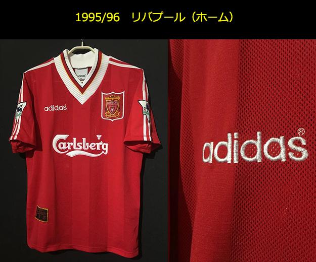 1995-96リバプールユニフォーム