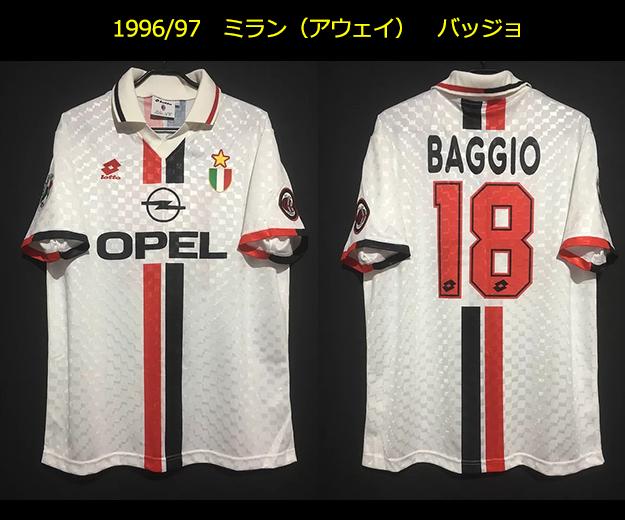 1996-97バッジョのミランのユニフォーム