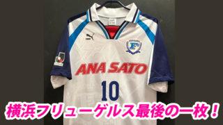 1998横浜フリューゲルスホームユニフォーム
