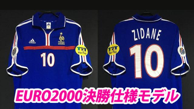 ユーロ2000フランス代表ジダンの決勝仕様ユニフォーム