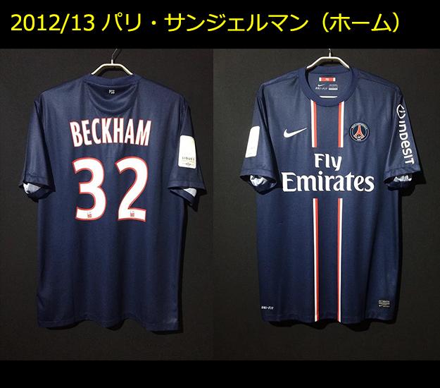 ベッカムの2012-13パリ・サンジェルマンユニフォーム