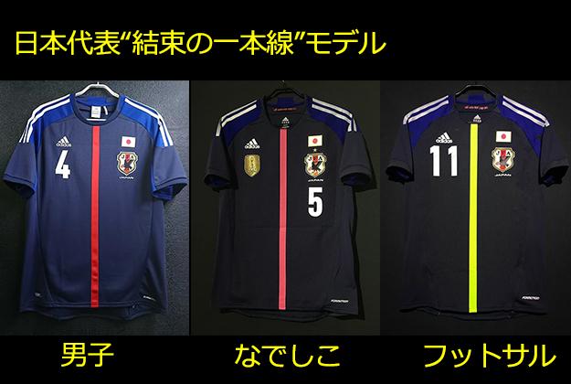 2012年日本代表ホームユニフォーム