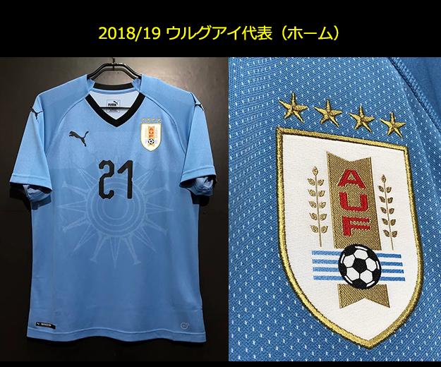 2018-19ウルグアイ代表ユニフォーム