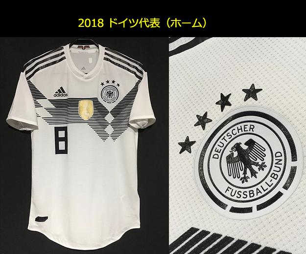 2018年ドイツ代表のユニフォーム