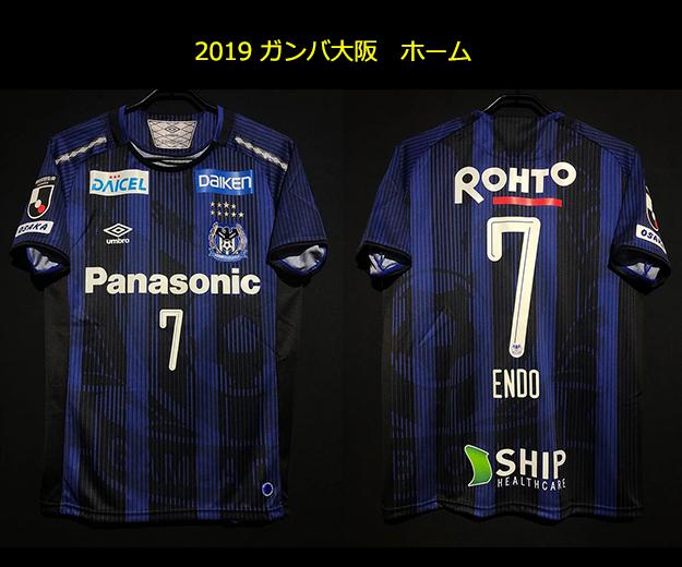 2019ガンバ大阪遠藤のホームユニフォーム