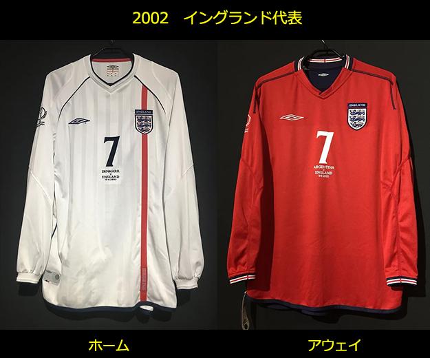 2002イングランド代表ユニフォーム
