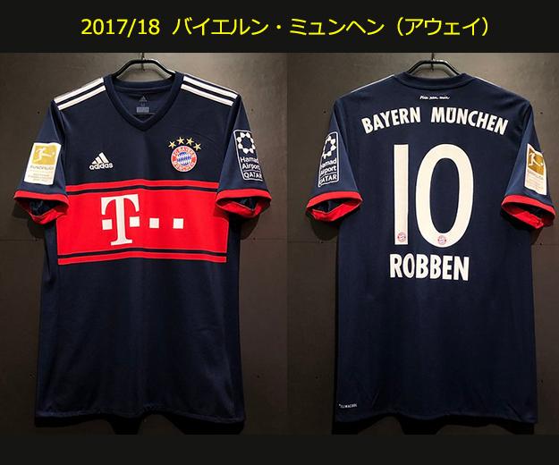 2017-18バイエルン・ミュンヘンのアウェイユニフォーム