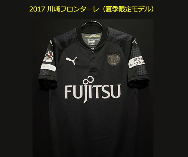 2017年川崎フロンターレの夏季限定ユニフォーム