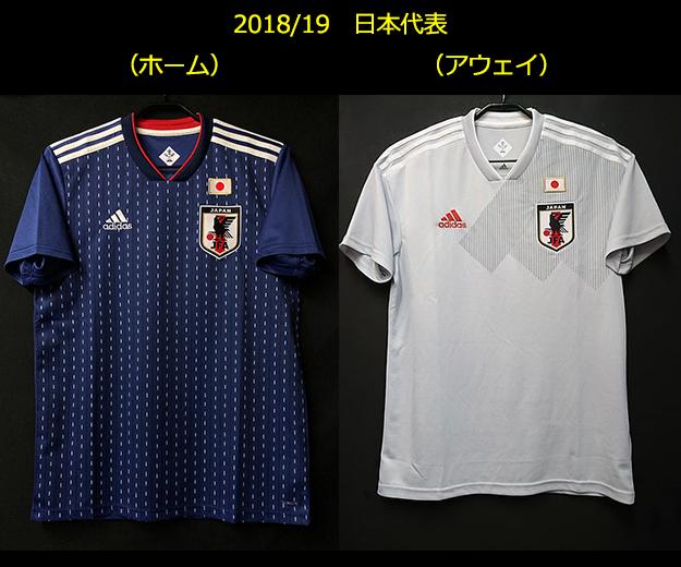 2018日本代表ユニフォーム