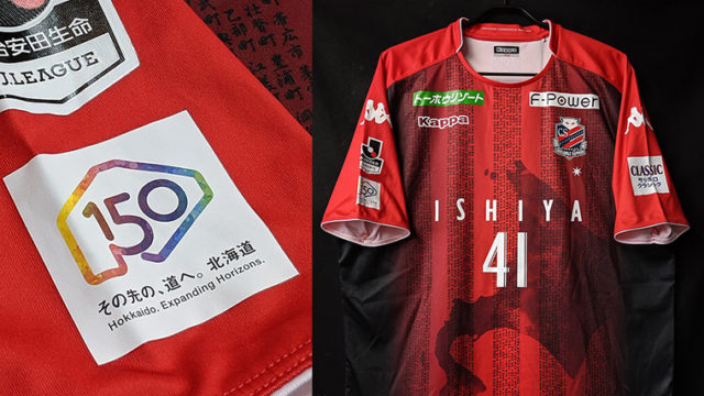 北海道コンサドーレ札幌の2018年北海道命名150年記念ユニフォーム