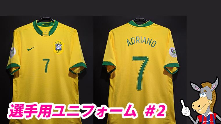 ブラジル代表アドリアーノ