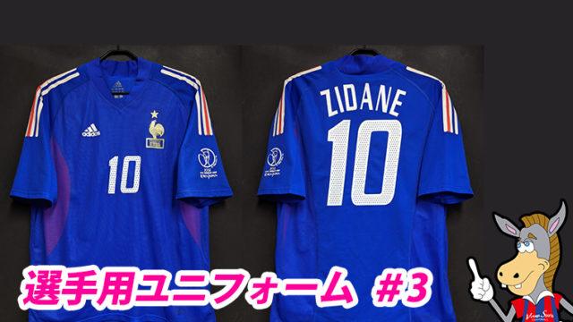 2002年フランス代表ワールドカップモデルの選手用
