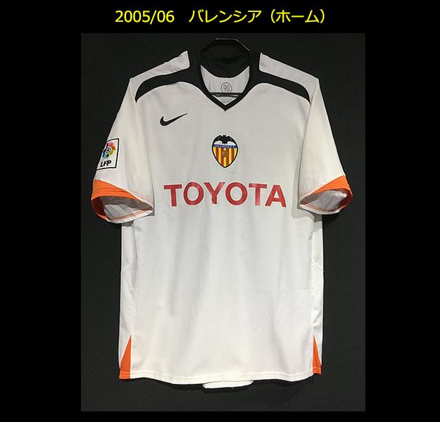 バレンシア2005-06ホームユニフォーム