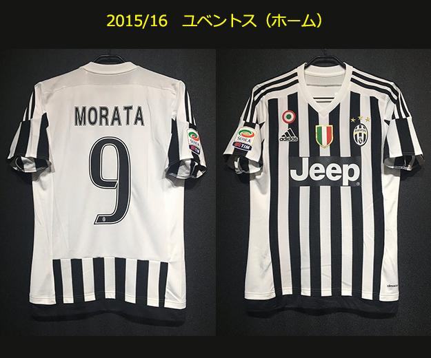 2015-16シーズンのモラタのユベントスのユニフォーム