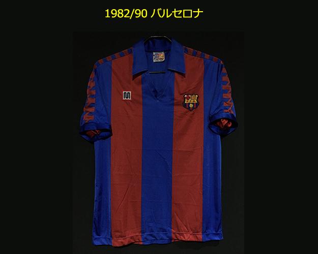 1982-90バルセロナのユニフォーム