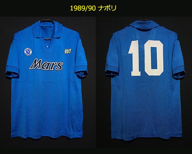 1989-90ナポリのユニフォーム