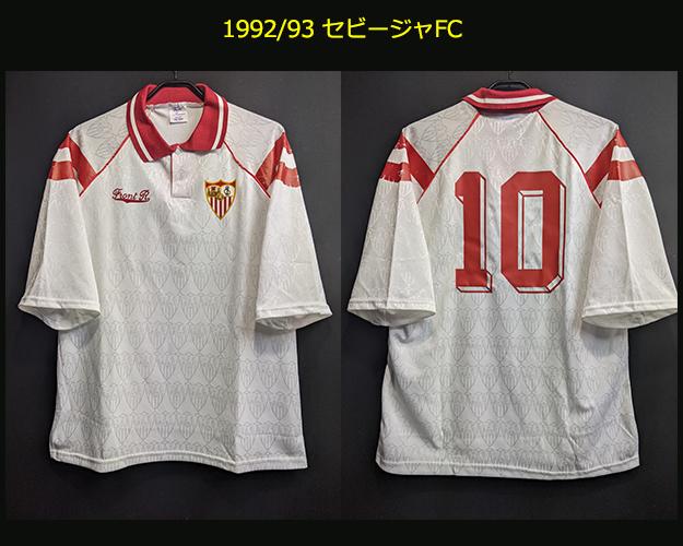 1992-93セビージャのマラドーナのユニフォーム